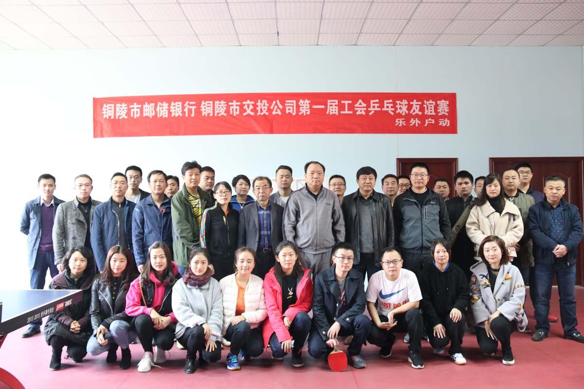 公司与邮储银行开展乒乓球友谊赛及青年联谊活动