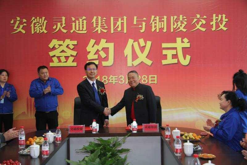 铜陵市交投公司与安徽灵通集团签订战略合作协议