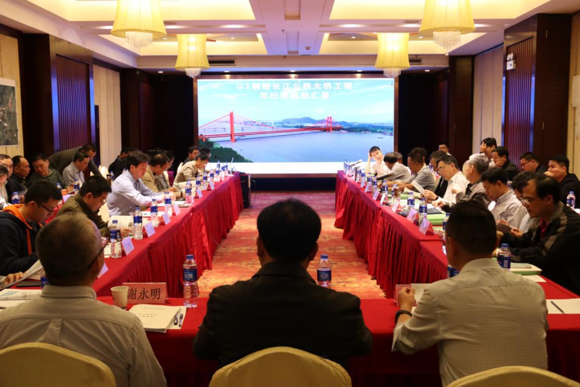 G3铜陵长江公铁大桥项目可行性研究报告通过专家评审