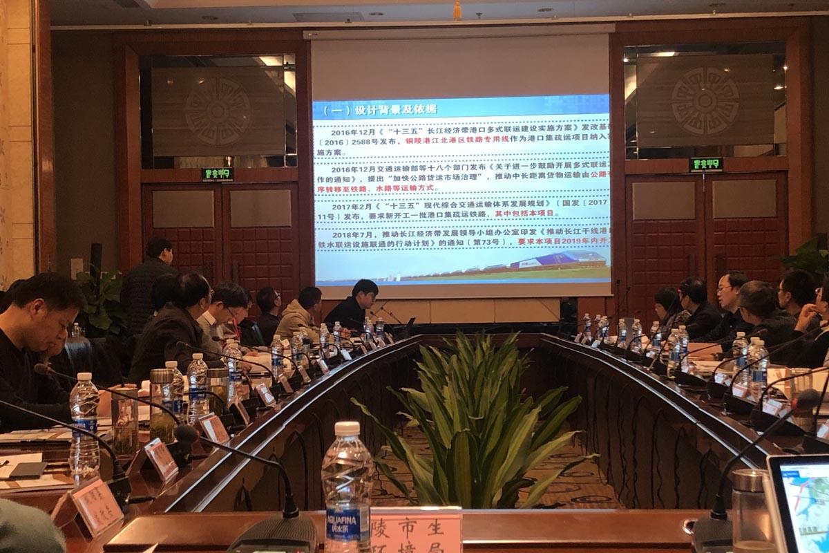 铜陵江北港铁路专用线工程初步设计顺利通过审查