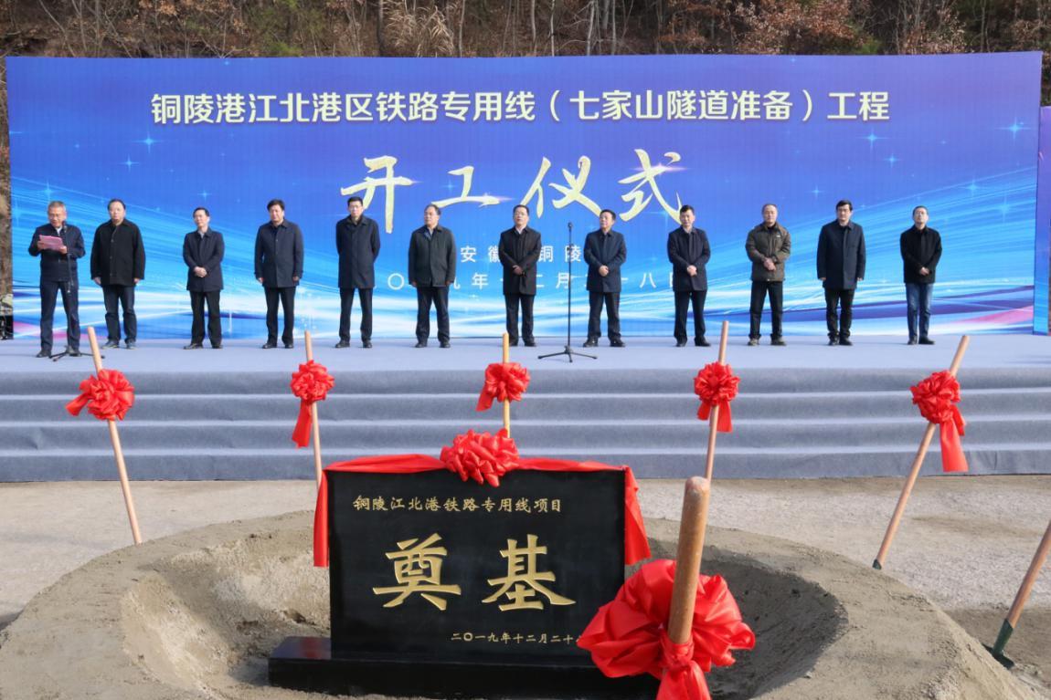 铜陵港江北港区铁路专用线工程顺利开工