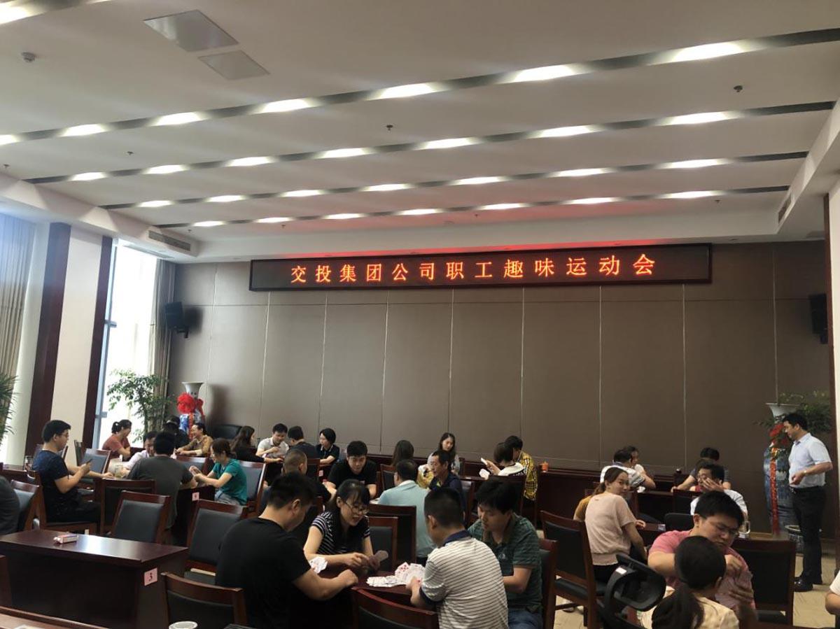 交投集团举行2019届职工趣味运动会之掼蛋比赛