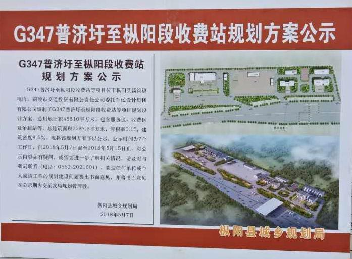 G347普济圩至枞阳段收费站工程规划设计方案顺利通过